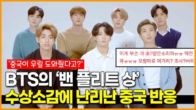 방탄소년단(BTS)의 '밴 플리트 상' 수상소감에 난리난 중국 네티즌 반응