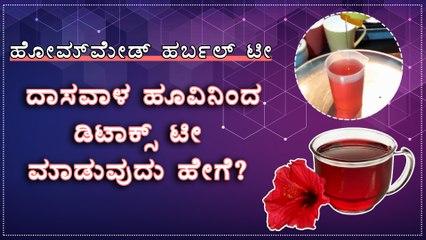 ದಾಸವಾಳ ಹೂವಿನಿಂದ ಡಿಟಾಕ್ಸ್ ಟೀ ಮಾಡುವುದು ಹೇಗೆ? | Homemade Herbal Tea | Boldsky Kannada