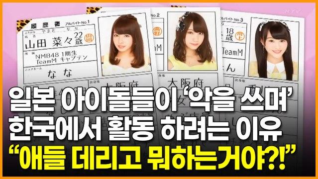 """일본 아이돌들이 '악을 쓰며' 한국에서 활동 하려는 이유…""""이제 스무살 된 여자애들 데리고 뭐하는거야?!"""""""