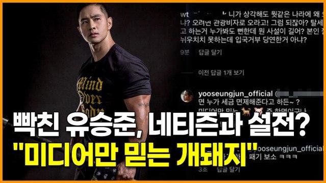 """빡친 유승준, 네티즌과 설전? """"미디어만 믿는 개돼지"""""""