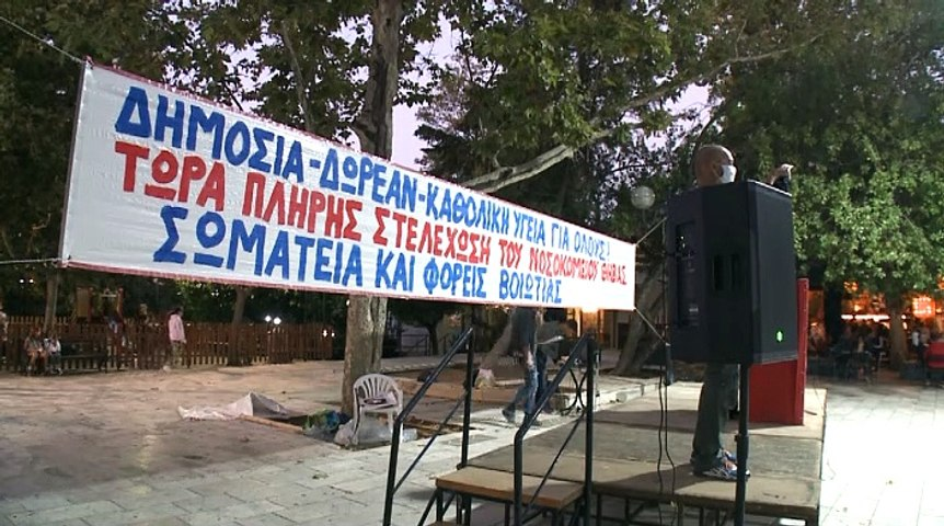 Συλλαλητήριο στη Θήβα για το Γενικό Νοσοκομείο