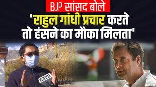 Ladakh BJP MP Namgyal बोले- Rahul Gandhi प्रचार करते तो हंसने कोमिलता