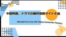中国映画、ドラマの無料視聴サイト8選や無料ダウンロード方法