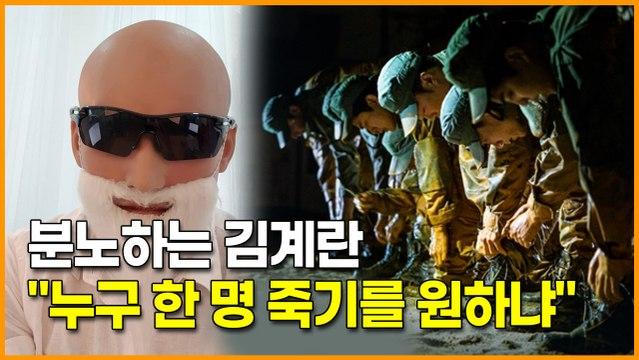 """정배우에 분노하는 김계란 """"누구 한 명 죽기를 원하냐"""""""