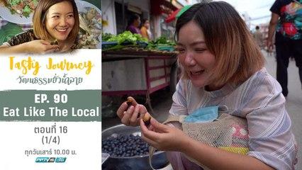 Tasty Journey วัฒนธรรมยั่วน้ำลาย | Eat Like The Local ตอนที่ 16 (1/4)