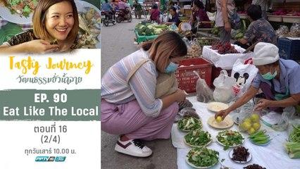 Tasty Journey วัฒนธรรมยั่วน้ำลาย | Eat Like The Local ตอนที่ 16 (2/4)