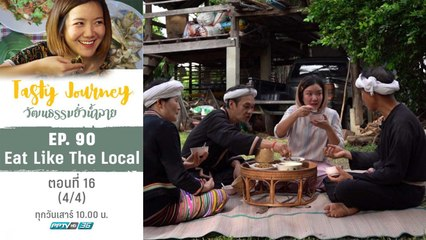 Tasty Journey วัฒนธรรมยั่วน้ำลาย | Eat Like The Local ตอนที่ 16 (4/4)