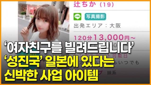 '여자친구를 빌려드립니다' 일본에 실존하는 '렌탈 여친' 서비스