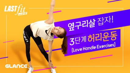 Stimulation! You don't have to strain your sides anymore. Love Handle To Cut U-IE Stage 3 waist ExerciseㅣLast fit with U-IEㅣEP.2ㅣ