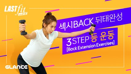 BACK WORKOUT 3-stage back exercise! Jun Ji-hyun is Uee's Wannabe Body?!ㅣLast fit with U-IEㅣEP.3ㅣ