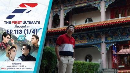 Bangkok,Thailand (อิ่มบุญเทศกาลถือศีลกินเจกับน็อต) | The First Ultimate เที่ยวสุดโลก | EP.113 (1/4)