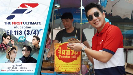Bangkok,Thailand (อิ่มบุญเทศกาลถือศีลกินเจกับน็อต) | The First Ultimate เที่ยวสุดโลก | EP.113 (3/4)