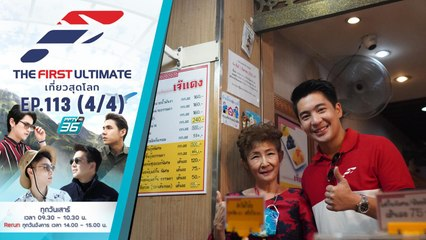 Bangkok,Thailand (อิ่มบุญเทศกาลถือศีลกินเจกับน็อต) | The First Ultimate เที่ยวสุดโลก | EP.113 (4/4)