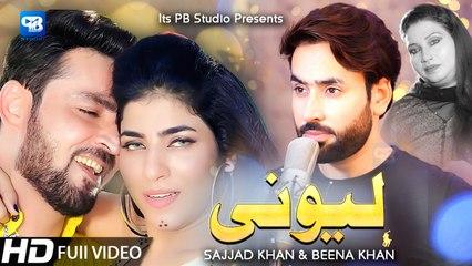 Pashto new songs 2020 Sajjad Khan & Beena Khan | Ta Biya Akhi Pa Zulfo - Pashto Film Song | hd Video