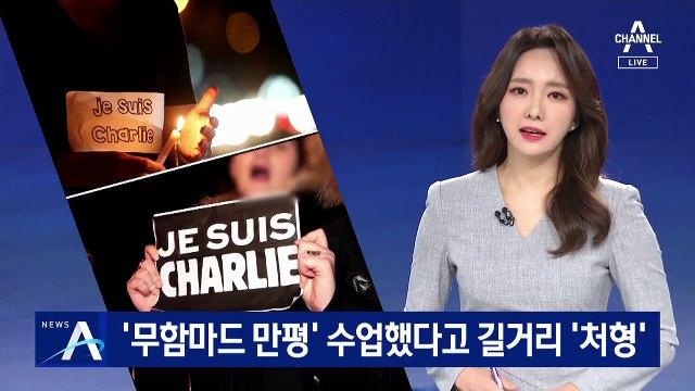 '무함마드 만평' 수업한 프랑스 교사…길거리 '참수' 충격
