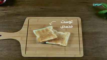 سندويش جبن بوك الكريمي مع الريحان