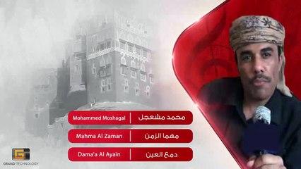مهما الزمن - محمد مشعجل