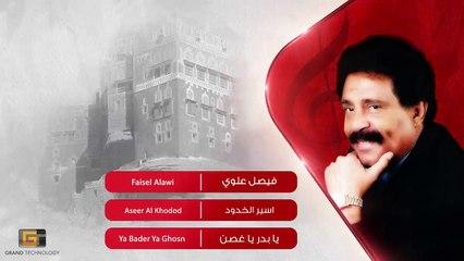 فيصل علوي - اسير الخدود   Faisel Alawi - Aseer Al Khodod