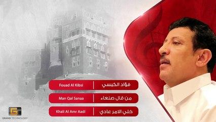 Fouad Al Kibsi - Man Qal Sanaa   من قال صنعاء - فؤاد الكبسي