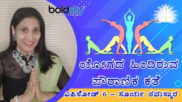 ಯೋಗದ ಹಿಂದಿರುವ ಪೌರಾಣಿಕ ಕತೆ- ಎಪಿಸೋಡ್: 6   Suryanamaskara   Boldsky Kannada