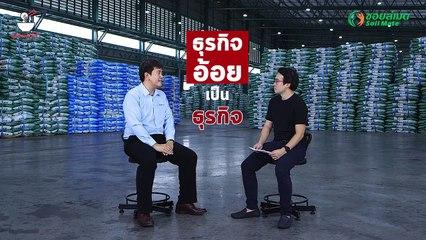 ธุรกิจพอดีคำ EP.5 | ผู้ดูแลเรื่องปุ๋ยให้ผู้ปลูกอ้อยในไทย ลาว และจีน