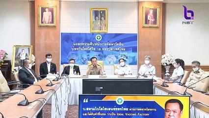 19 ต.ค. 2563  แถลงความคืบหน้าการจัดหาวัคซีนป้องกันโรคโควิด 19 ของประเทศไทย