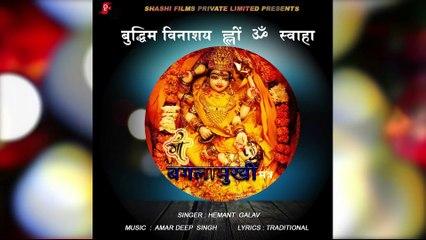 Baglamukhi Mantra   बगलामुखी मंत्र   Baglamukhi Devi Mantra 111 Times   Hemant Galav   Shashi Films