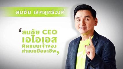 สมชัย CEO เอไอเอส คิดแบบเจ้าของ ทำแบบมืออาชีพ