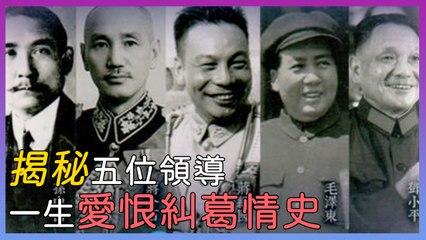 揭秘檔案領導情史宣傳片∣預告片∣紀錄片人物傳記∣紀錄片∣紀錄片推薦∣Romance of leadership