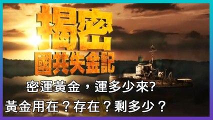 1949大遷徒前傳─國共失金記宣傳片∣預告片∣中國近代史∣歷史故事∣紀錄片歷史∣紀錄片推薦