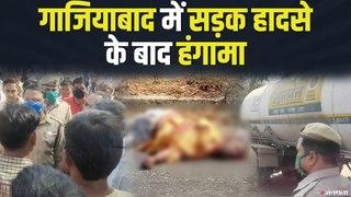 गाजियाबाद में हुआ सड़क हादसा, लोगों ने किया हाइवे जाम ! | Road AccidentGhaziabad