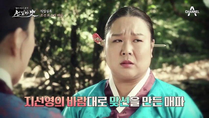 [직업실록] 중매가 필요하다면 불러주시라 ~ 조선 최고의 매파(媒婆)