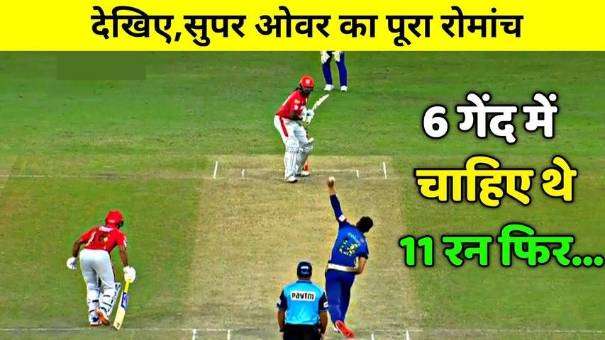 6 गेंद में चाहिए थे 11 रन,फिर Gayle,Mayank ने रोंग्टे खड़े करने वाले सुपर ओवर ऐसे जीताया हारा हुआ मैच