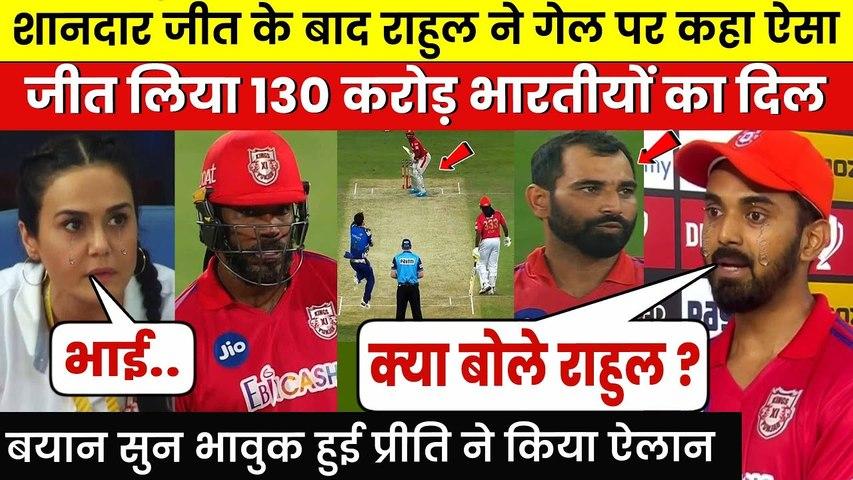 देखिये, शानदार जीत के बाद KL Rahul ने Gayle पर दिया ऐसा बयान सुनकर 130 करोड़ भारतीयों ने किया सलाम