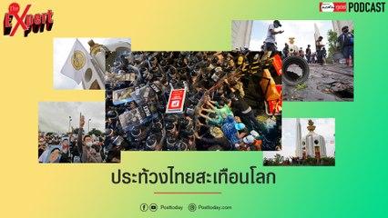 ประท้วงไทยสะเทือนโลก