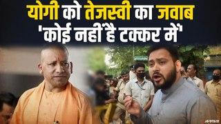 तेजस्वी का BJP पर हमला, बोले- विश्व की सबसे बड़ी पार्टी लेकिन CM Candidate नहीं!