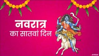 शारदीय नवरात्र का सातवां दिन, मां कालरात्रि देती हैं भय से मुक्ति। Navratri KalratriMata