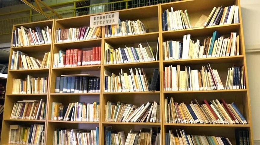 Η Ευβοϊκή Συλλογή στη Δημόσια Κεντρική Βιβλιοθήκη Χαλκίδας