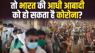 February 2021 तक भारत की आधी आबादी हो सकती है Covid-19 Infected?  Corona ExpertsIndia