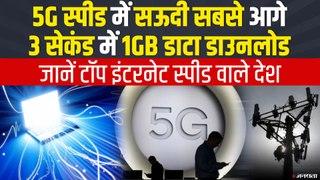 5G Internet Speed: जानें Top 5 इंटरनेट स्पीड वाले देश, Saudi Arabia सबसे आगे, कहां है India?