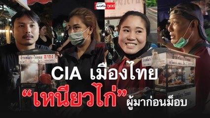 """""""CIA เมืองไทย"""" ม็อบไปไหนเหนียวไก่ไปด้วย"""