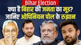 Bihar Opinion Poll: बिहार का किंग कौन? Tejashwi Yadav या NitishKumar