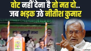 Bihar Polls: जब भड़क उठे Nitish Kumar, कहा-  तो मत दो JDU को वोट..| ChandrikaRai