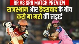 IPL में करो या मरो की स्थिति में राजस्थान और हैदराबाद के बीच होगी जंग | RR vs SRH MatchPreview