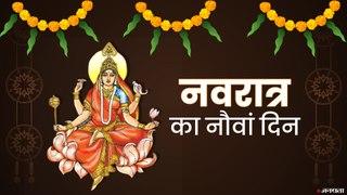 Navratri 2020: नवरात्रि का नौवां दिन, कैसे करें मां सिद्धिदात्री की पूजा | Maa SiddhidatriPooja