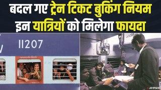 Indian Railway: यात्रीगण ध्यान दें, बदल गए ट्रेन Ticket Booking नियम | IRCTC Festive SpecialTrains