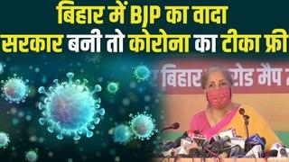 BJP ने जारी किया संकल्प पत्र, NDA की सरकार बनी तो कोरोना का टीका फ्री | BJP BiharManifesto