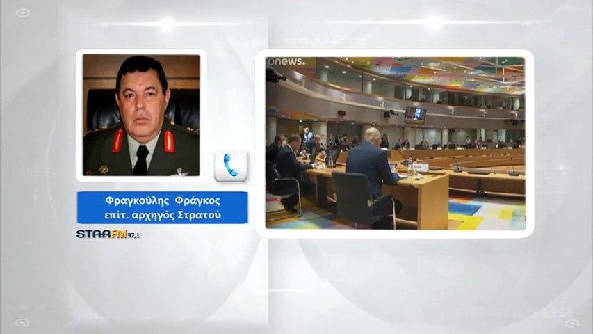 Στρατηγός Φράγκος: Ας μην έχουμε αυταπάτες, απέναντι στην Τουρκία είμαστε μόνοι μας