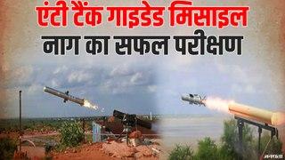 भारत ने किया Nag Anti-Tank Guided Missile का सफल टेस्ट | DRDO NagMissile
