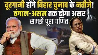 Bihar Election Result का क्या होगा असर? समझें Assam-Bengal में पूरा गणित |NDA-BJP